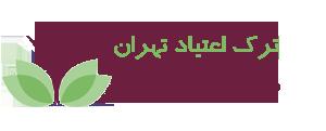 مرکز ترک اعتیاد تهران-دکتر شاه محمدی